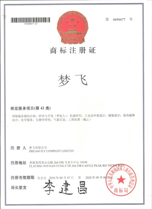 香港梦飞商标证书